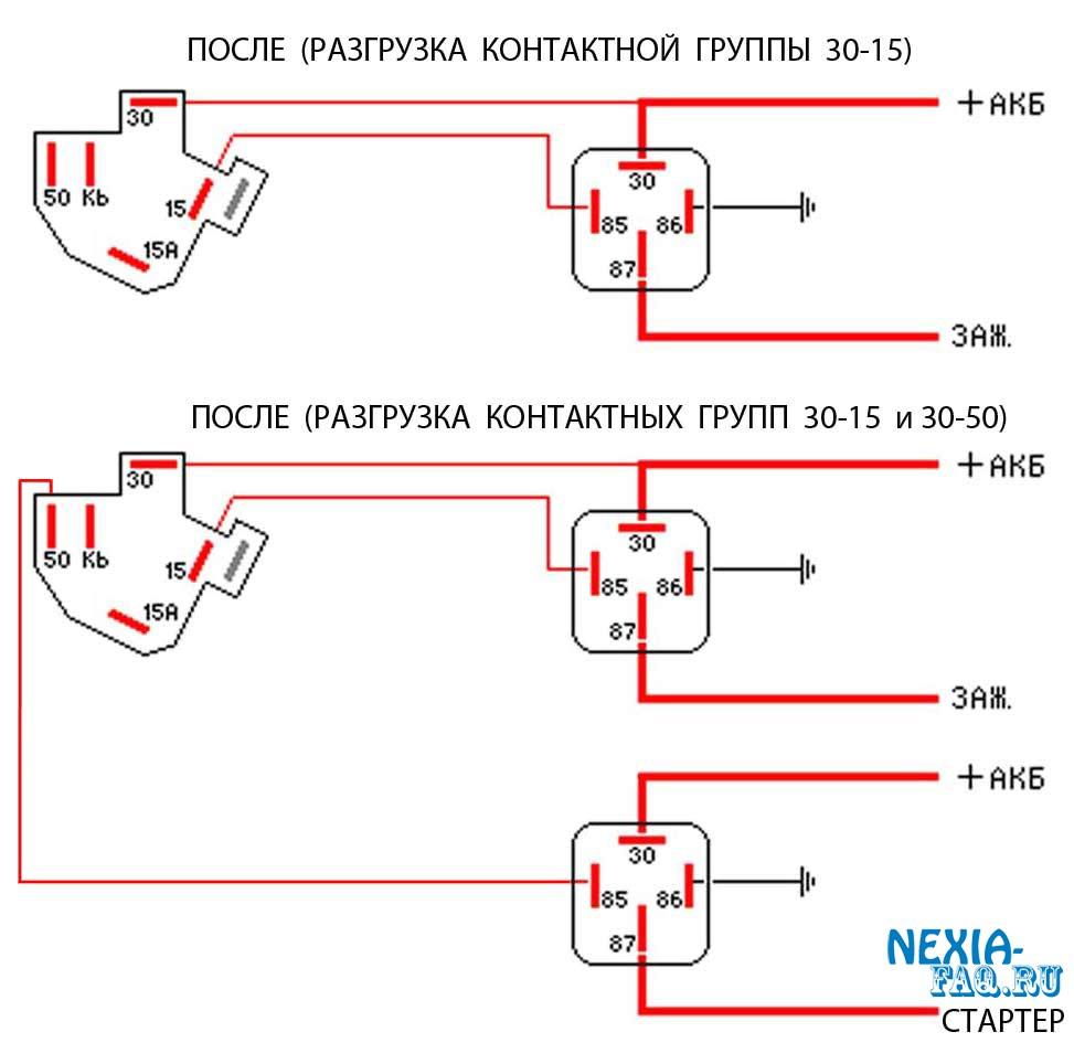 Выгорание контактной группы замка зажигания на нексии (nexia)