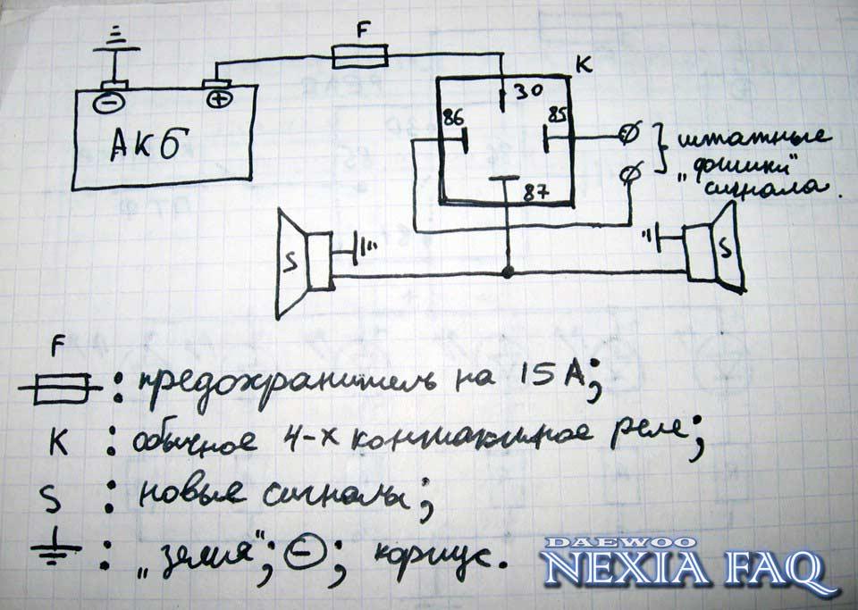 клаксон на нексии (nexia)