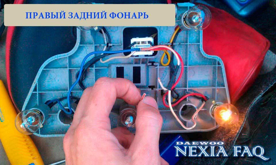 Доработка стоп-сигнала в задних фонарях на нексии (nexia)