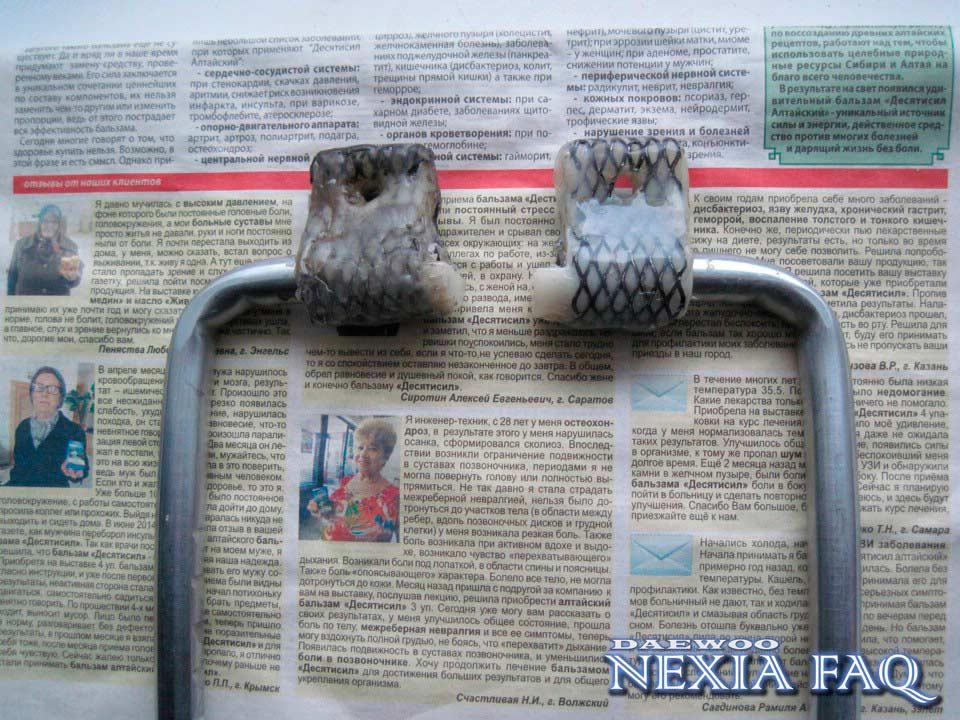Ремонт подголовника на нексии (nexia)